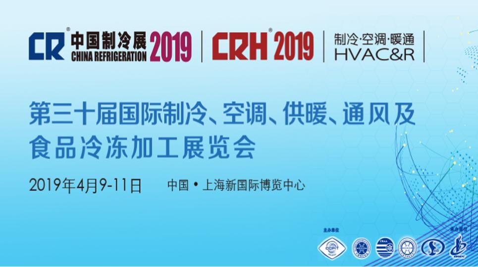 卧龙电气集团将亮相第三十届国际制冷、空调、供暖、通风及食品冷冻加工展览会(CHR)