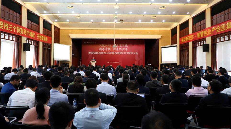 臥龍電驅中國銷售總部召開2018年度總結暨2019年誓師大會