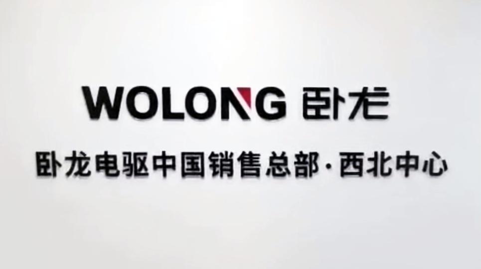 臥龍電驅中國銷售總部西北辦公中心正式啟用