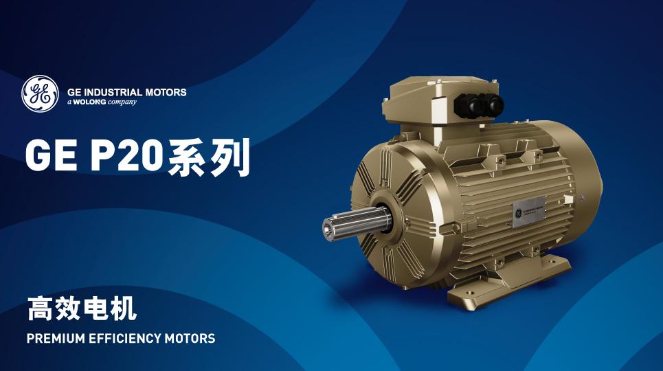 产品推广:GE P20系列高效电机